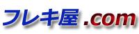 フレキ屋.com