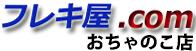 フレキ屋.com おちゃのこ店